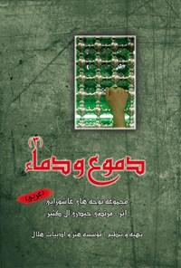دموع و دماء۳؛ مجموعه نوحههای عاشورایی (عربی)