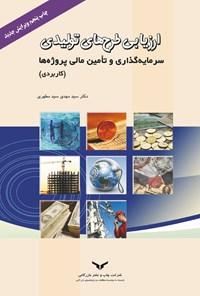 ارزیابی طرحهای تولیدی، سرمایهگذاری و تامین مالی پروژهها (کاربردی)