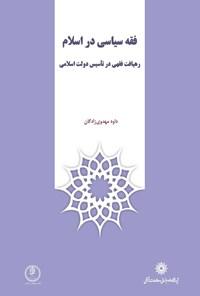 فقه سیاسی در اسلام؛ (رهیافت فقهی در تأسیس دولت اسلامی)