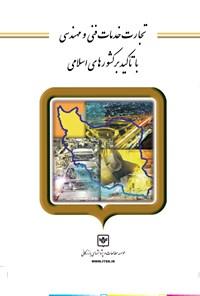 تجارت خدمات فنی و مهندسی با تاکید بر کشورهای اسلامی