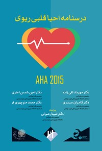 درسنامهی احیای قلبی ریوی AHA ۲۰۱۵