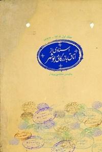 اسناد اتاق بازرگانی بوشهر