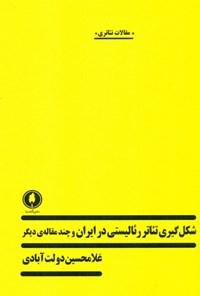 شکلگیری تئاتر رئالیستی در ایران و چند مقاله دیگر