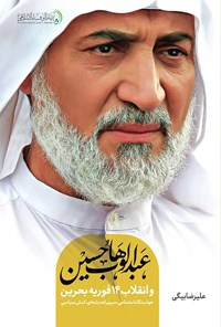 عبدالوهاب حسین و انقلاب ۱۴ فوریه بحرین