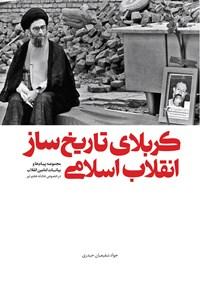 کربلای تاریخساز انقلاب اسلامی