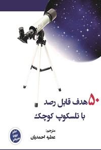 ۵۰ هدف قابل رصد با تلسکوپ کوچک