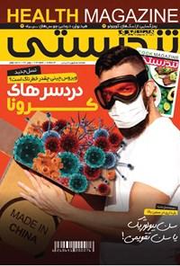 ماهنامه همشهری تندرستی ـ شماره ۲۱۳ ـ بهمن ۹۸