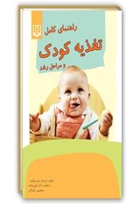 راهنمای کامل تغذیهی کودک و مراحل رشد