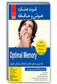 تقویت عملکرد هوش و حافظه