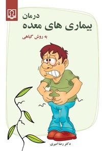 درمان بیماریهای معده به روش گیاهی