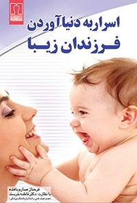 اسرار به دنیا آوردن فرزندان زیبا (اوژنیک)