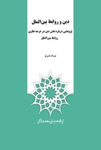 دین و روابط بینالملل؛ پژوهشی دربارۀ نقش دین در عرصۀ نظری روابط بینالملل