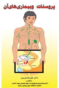 پروستات و بیماریهای آن