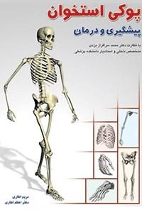 پیشگیری و درمان پوکی استخوان