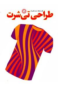 طراحی تیشرت
