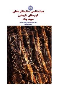 نمادشناسی سنگ نگارههای گورستان تاریخی  سپید چاه