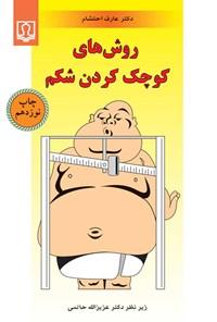 روشهای کوچک کردن شکم