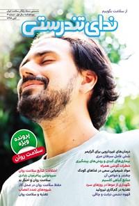مجله ندای تندرستی ـ شماره ۳ ـ آبان ۹۸