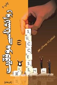 روانشناسی موفقیت؛ جلد اول