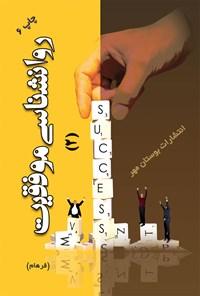 روانشناسی موفقیت؛ جلد دوم