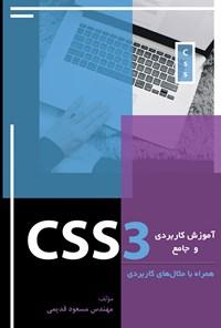 آموزش کاربردی و جامع CSS3