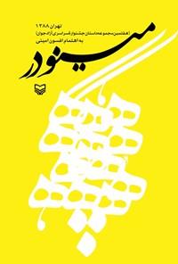 مینودر؛ هفتمین مجموعه داستان جشنواره سراسری آزاد جوان