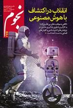 مجله نجوم _ شماره ۲۷۵ ـ بهمن و اسفند ۹۸