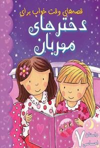 قصههای وقت خواب برای دخترهای مهربان