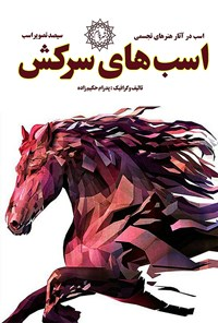 اسبهای سرکش