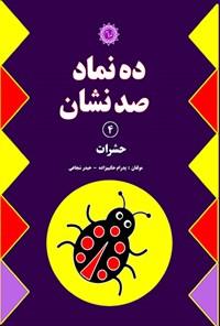 ده نماد  صد نشان جلد ۴ حشرات