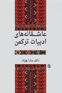 عاشقانههای ادبیات ترکمن