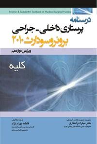 """درسنامه پرستاری داخلی-جراحی برونر سودارث """"کلیه """""""
