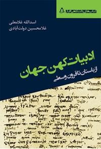 ادبیات کهن جهان