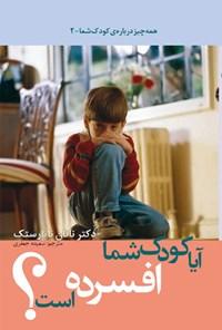 آیا فرزند شما افسرده است؟