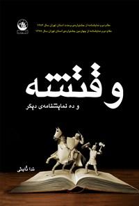 وقتشه و ده نمایشنامهی دیگر