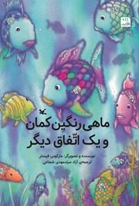 ماهی رنگین کمان و یک اتفّاق دیگر