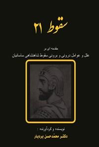 سقوط ۲۱؛ مقدمهای بر علل و عوامل درونی و برونی سقوط شاهنشاهی ساسانیان