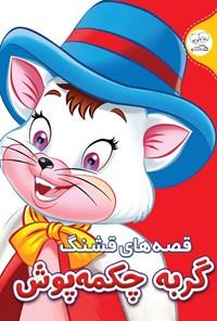 قصههای قشنگ گربهی چکمه پوش