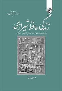 زندگی حافظ شیرازی
