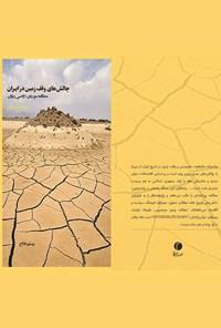 چالشهای وقف زمین در ایران