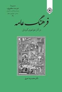 فرهنگ عامه در آثار خواجوی کرمانی
