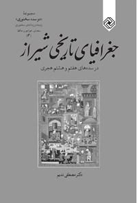 جغرافیای تاریخی شیراز در سدههای هفتم و هشتم هجری