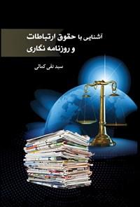 آشنایی با حقوق ارتباطات و روزنامه نگاری