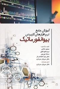 آموزش جامع نرم افزارهای کاربردی بیوانفورماتیک