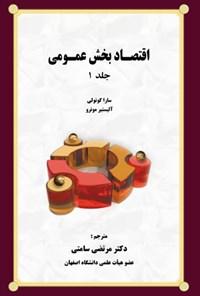 اقتصاد بخش عمومی (جلد ۱)