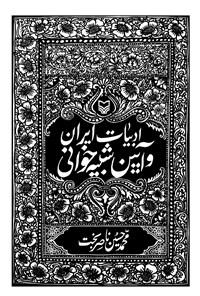 ادبیات ایران و آیین شبیهخوانی