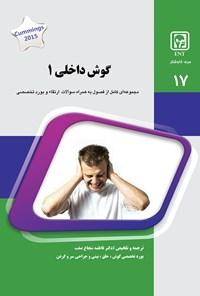 گوش داخلی ۱ ـ شماره ۱۷