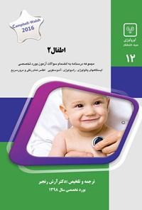 اطفال ۲ ـ شماره ۱۲