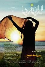 ماهنامه ایران فردا ـ شماره ۵۷ ـ اسفند ۹۸