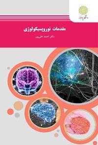 مقدمات نوروپسیکولوژی